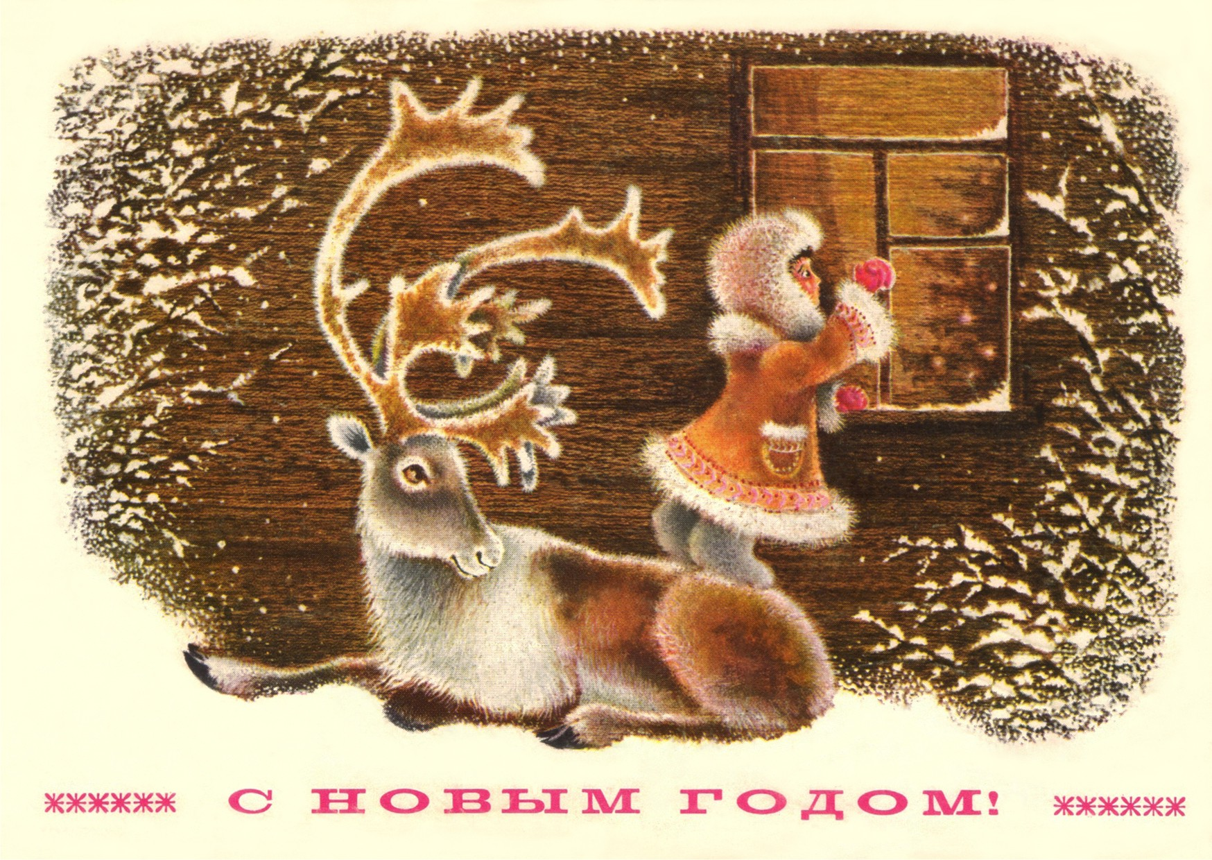 Олени поздравление с новым годом