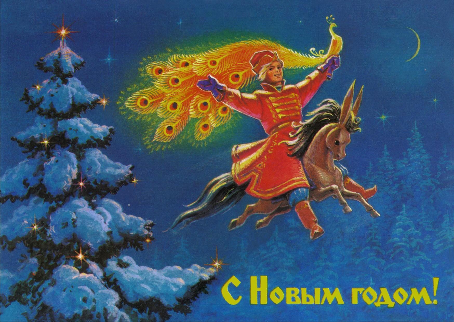 Картинки по запросу новый год открытки зарубин