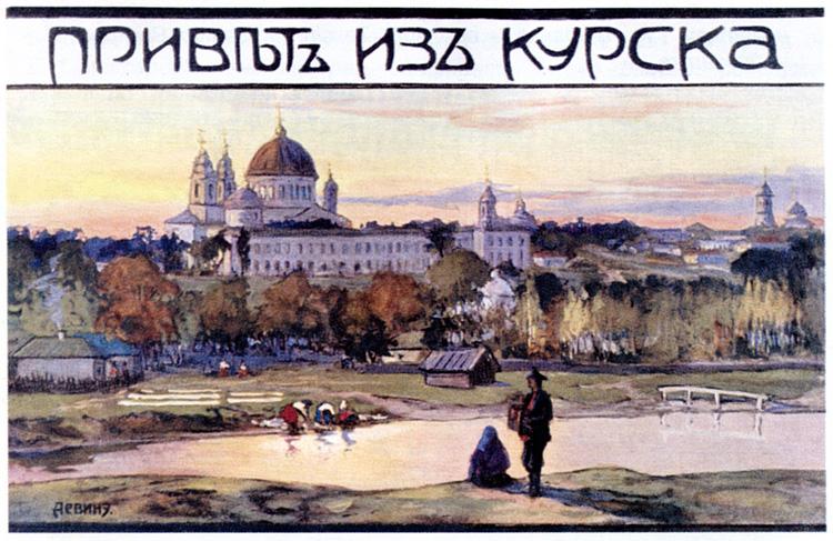 открытки курск: