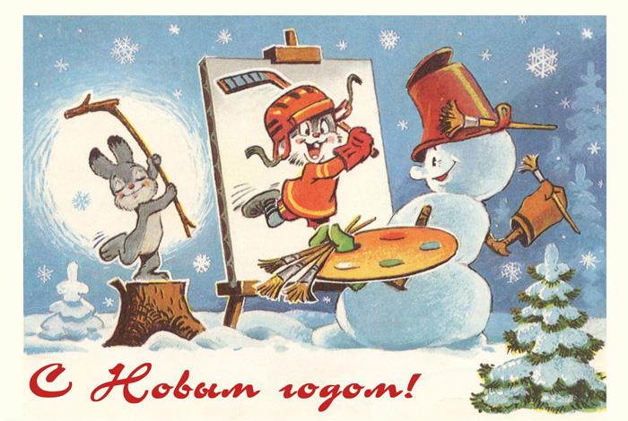Советские новогодние открытки владимира зарубина художественная